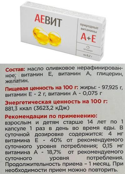 Витамин е для детей: суточная норма витамина e для детей до 18 лет