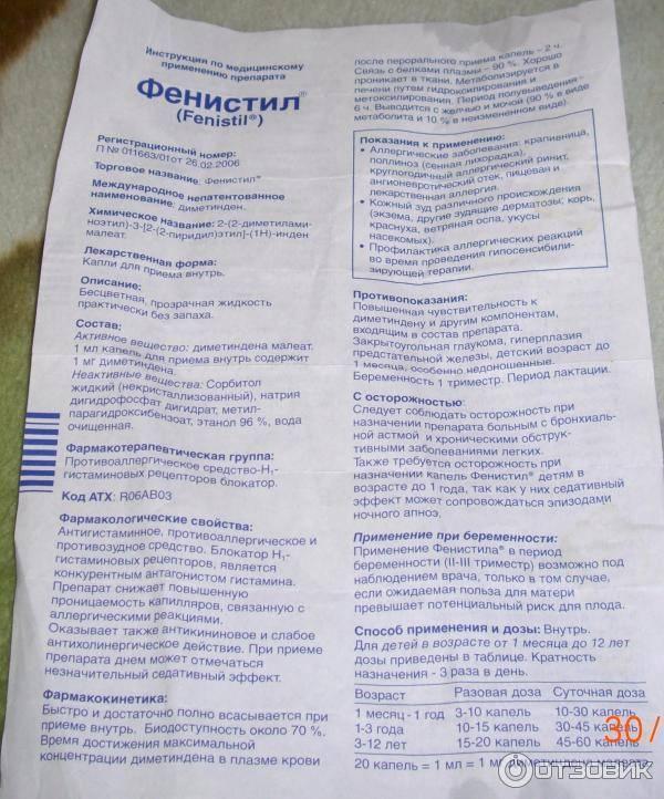Фенистил - инструкция по применению, описание, отзывы пациентов и врачей, аналоги