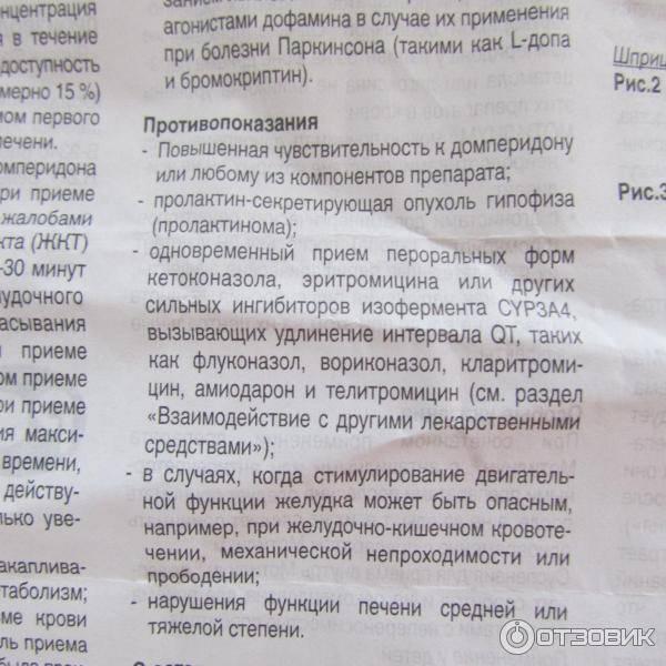 Мотилиум в иркутске