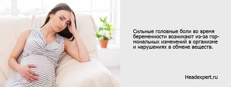 Цистит при беременности. чем лечить цистит на ранних сроках беременности