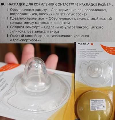 Накладки для грудного вскармливания: как подобрать | s-voi.ru