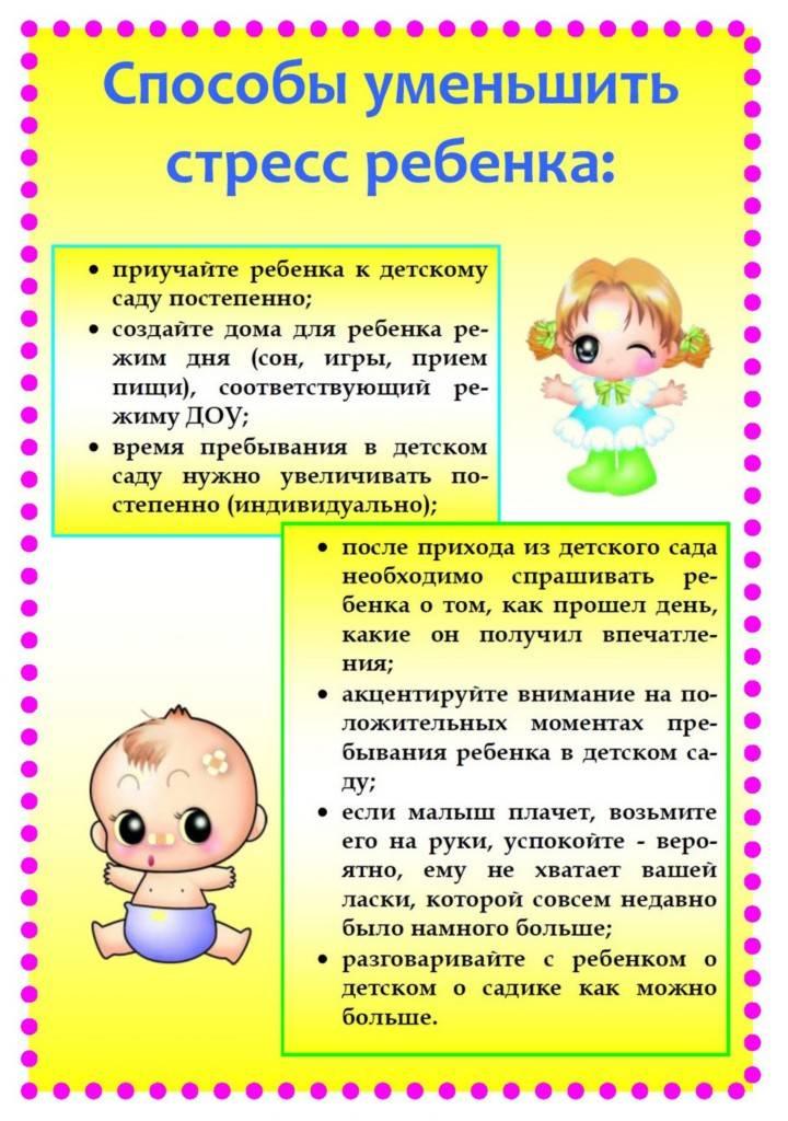 Ребенок плачет в садике: что делать (советы комаровского, детского психолога)   семейные правила и ценности   vpolozhenii.com
