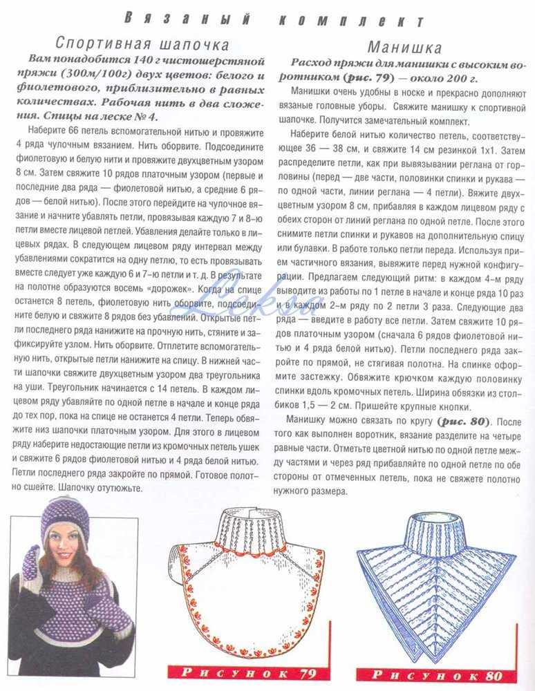 Вязание манишки спицами и крючком - описание схем вязания (68 фото)