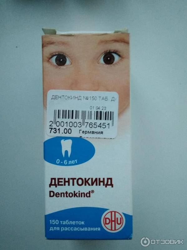 Дентокинд - инструкция по применению, описание, отзывы пациентов и врачей, аналоги