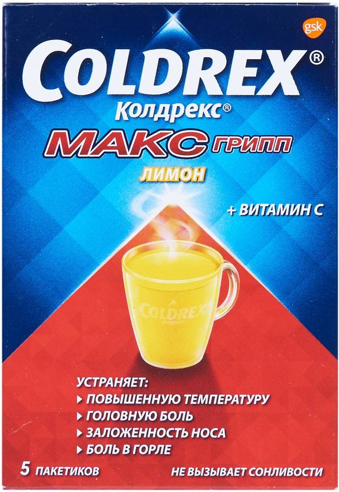 Колдрекс максгрипп - инструкция по применению | coldrex