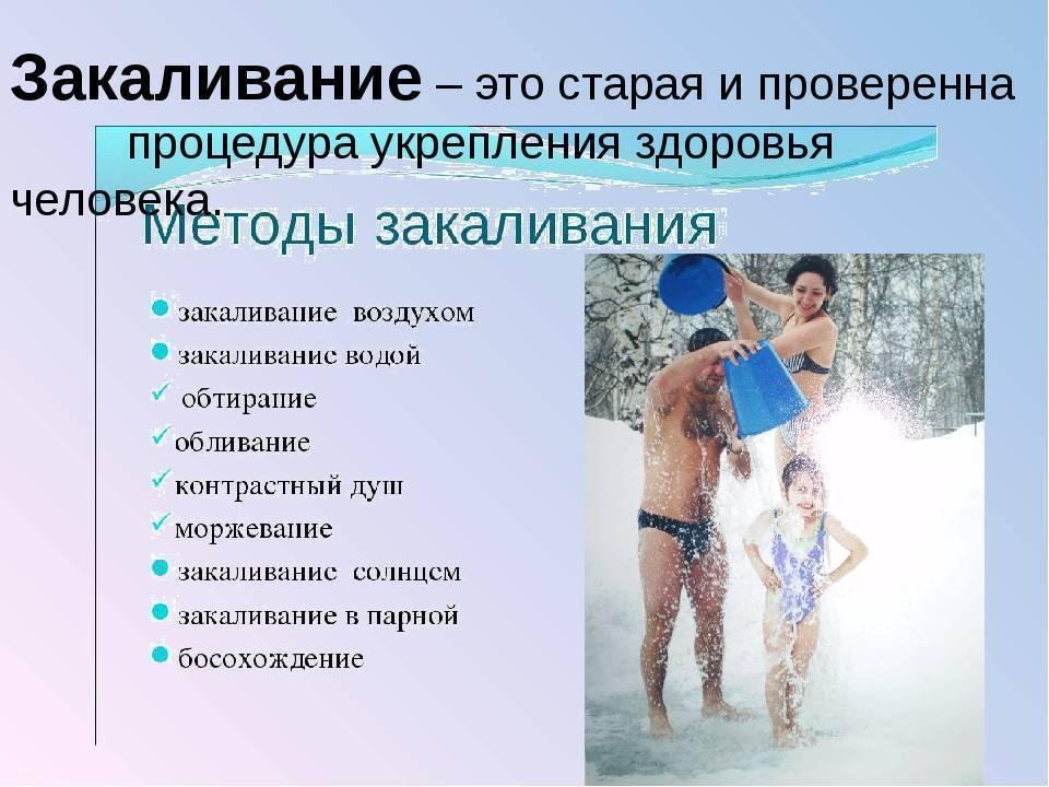 Физическое закаливание водой: правила, народные традиции и рекомендации врачей