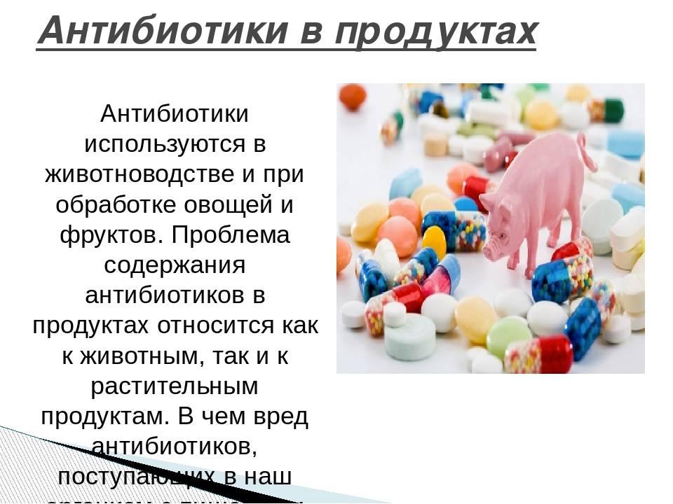 Как часто можно давать ребенку антибиотики, какой вред они наносят организму?