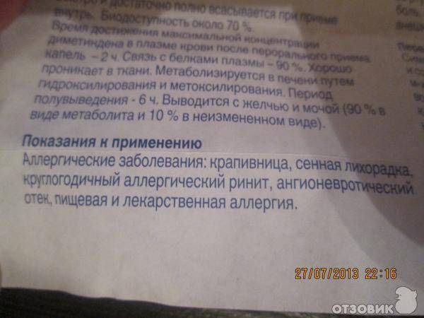 Фенистил в ярославле - инструкция по применению, описание, отзывы пациентов и врачей, аналоги