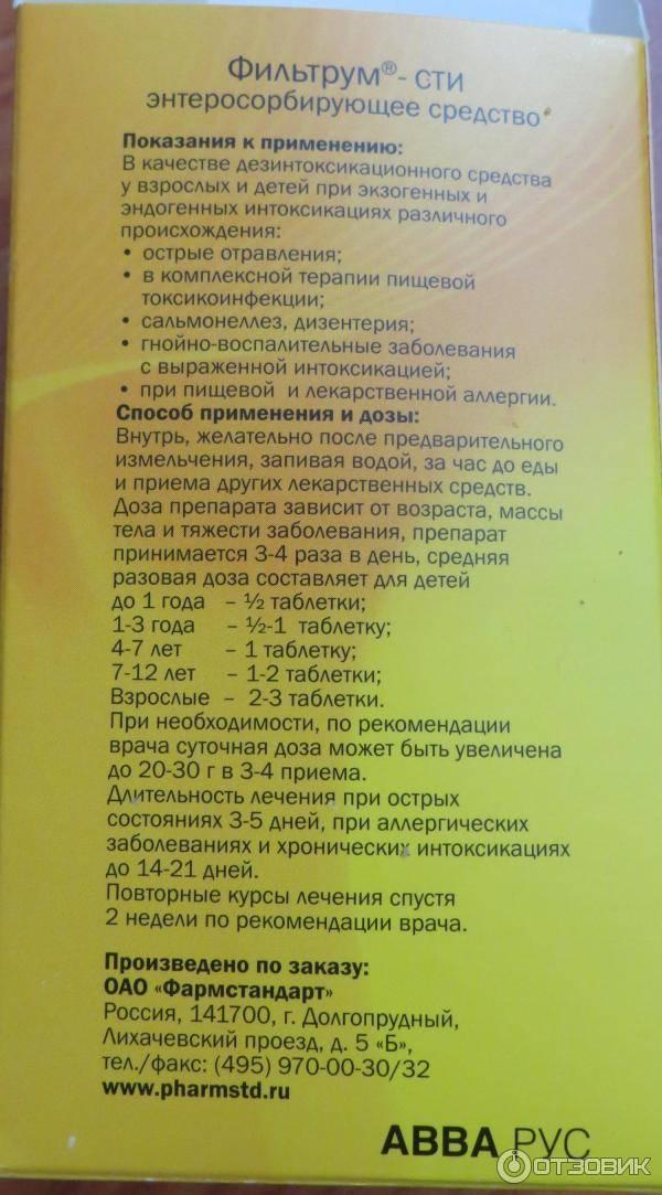 Уголь белый. инструкция по применению. справочник лекарств, медикаментов, бад