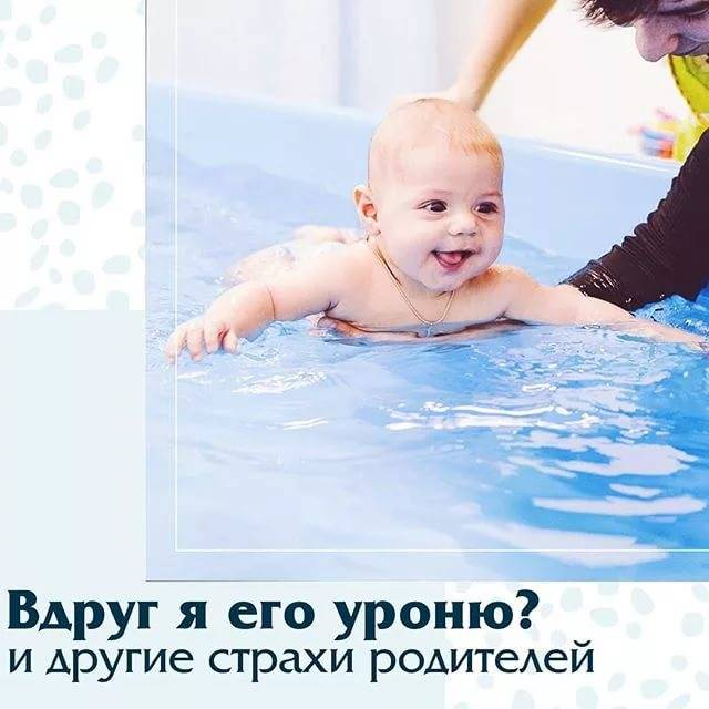 Грудничковое плавание: учим новорожденного плавать и нырять