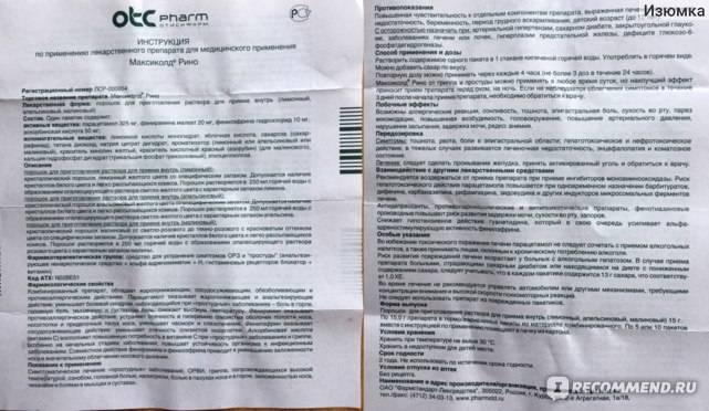 Кагоцел в санкт-петербурге - инструкция по применению, описание, отзывы пациентов и врачей, аналоги