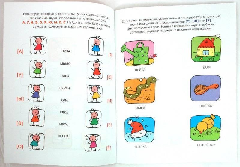 Как правильно поставить звук в домашних условиях, научить говорить ребёнка букву р