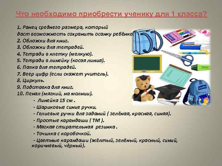 Что нужно первокласснику в школу: список необходимых вещей, принадлежностей и рекомендации