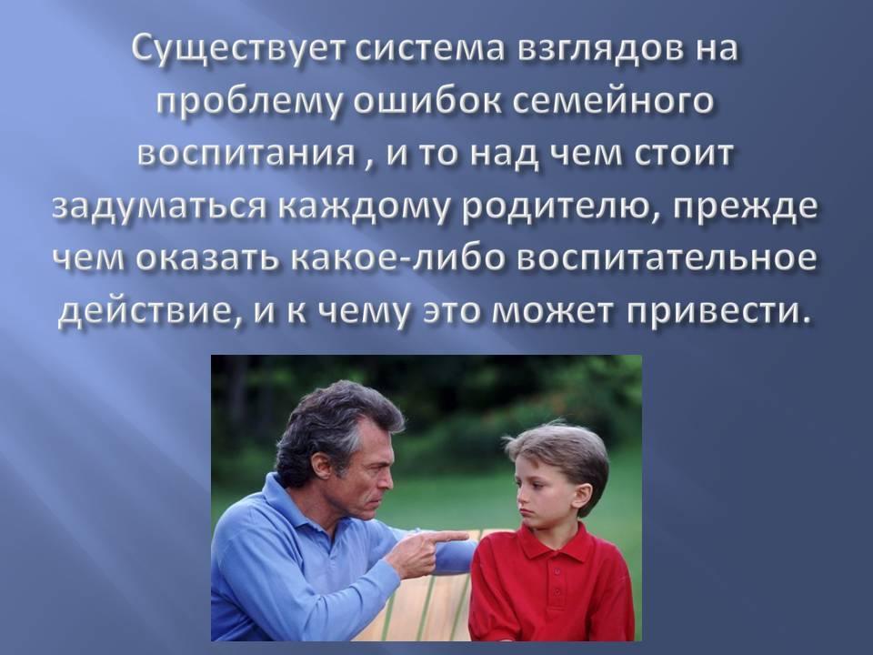 Родительское собрание «ошибки родительского воспитания, или как избежать проблем во взаимоотношениях родителей и детей»