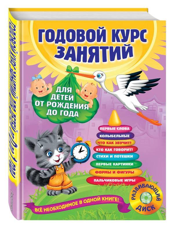 Книги для малышей от 1 года