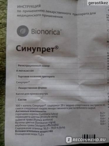 Синупрет в санкт-петербурге - инструкция по применению, описание, отзывы пациентов и врачей, аналоги