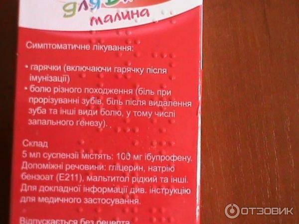 Ибупрофен-акрихин суспензия для приема внутрь апельсиновая 100 мг/5 мл 100 мл   (акрихин) - купить в аптеке по цене 79 руб., инструкция по применению, описание, аналоги