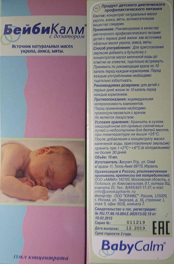 Глицин для грудничков: зачем назначают новорожденным, в 1, 3, 6 месяцев, как давать, дозировка при нарушении сна