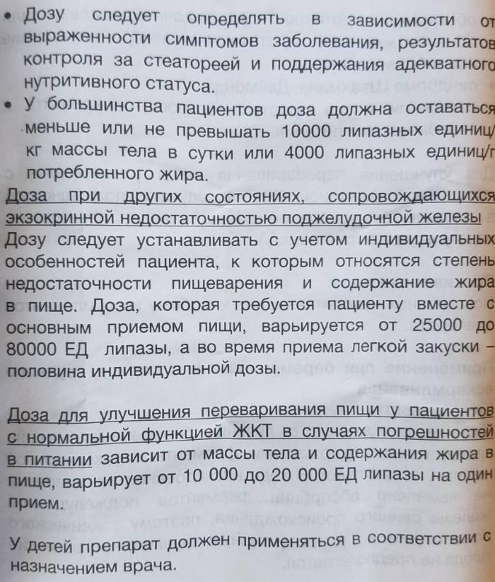 Креон 40 000: описание, инструкция, цена | аптечная справочная ваше лекарство