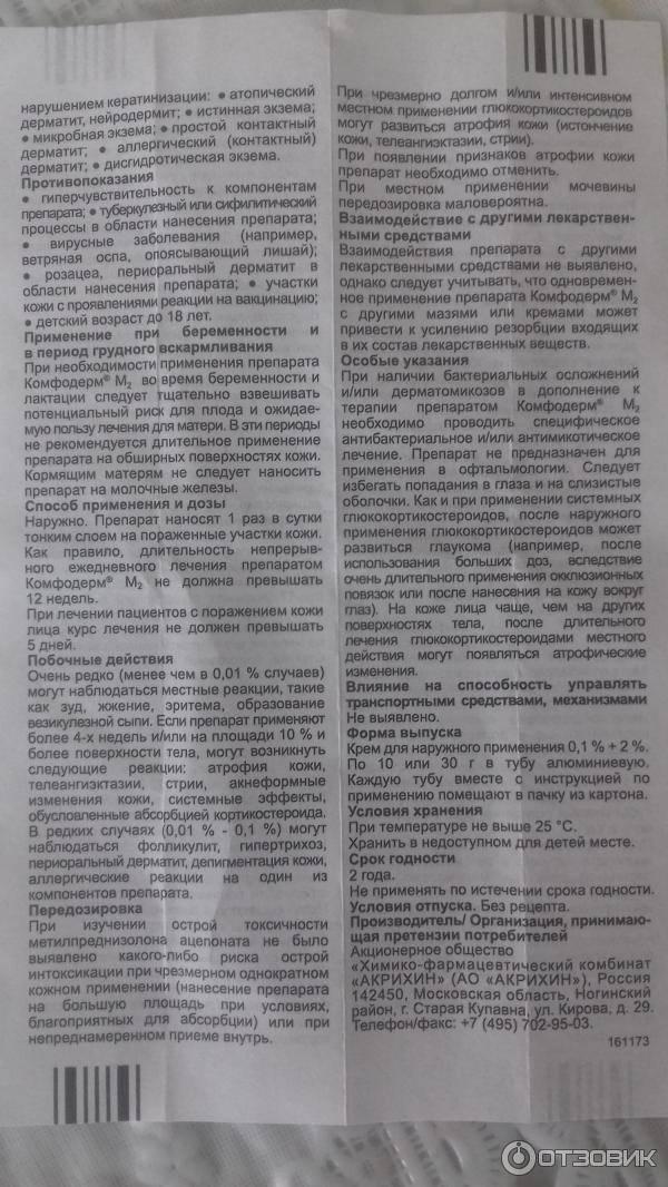 Акридерм гк  - инструкция по применению, описание, отзывы пациентов и врачей, аналоги