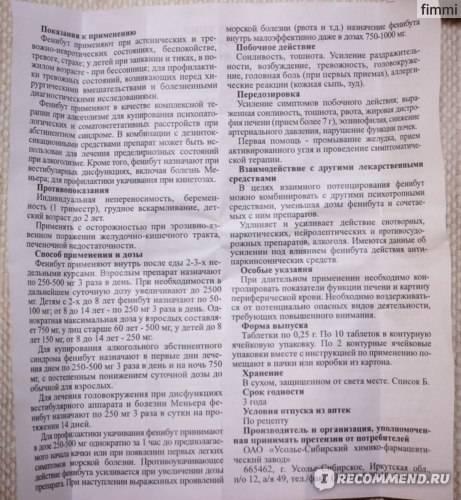 Ноофен в санкт-петербурге - инструкция по применению, описание, отзывы пациентов и врачей, аналоги