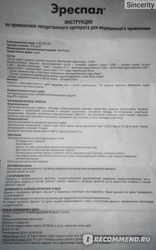 Эреспал в казани - инструкция по применению, описание, отзывы пациентов и врачей, аналоги