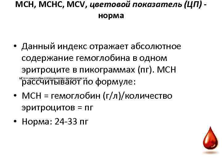 Среднее содержание  гемоглобина в эритроците  (мсн)