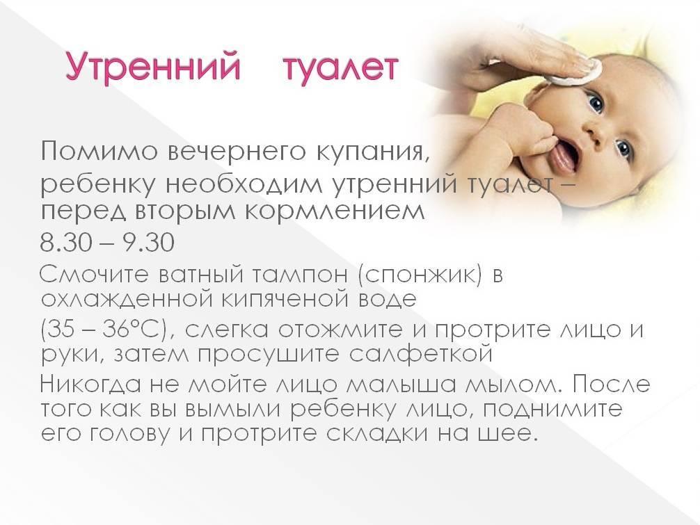 Утренний туалет новорожденного до какого месяца