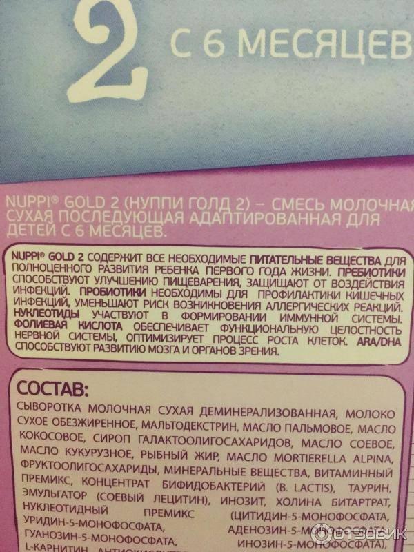 Молочная смесь «нуппи»: состав, производитель, отзывы педиатров