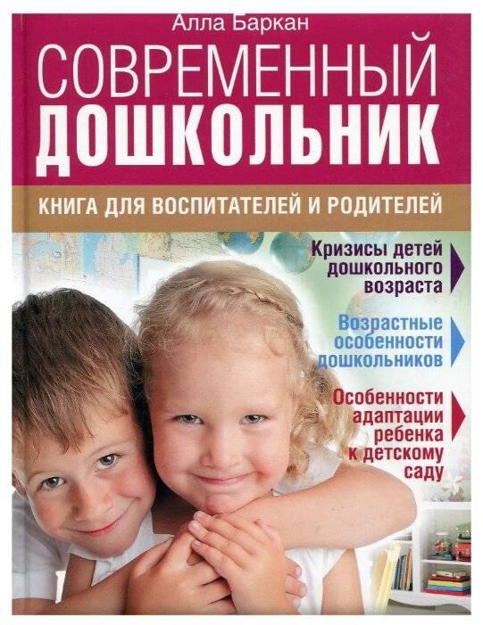 Детская психология: книги для родителей