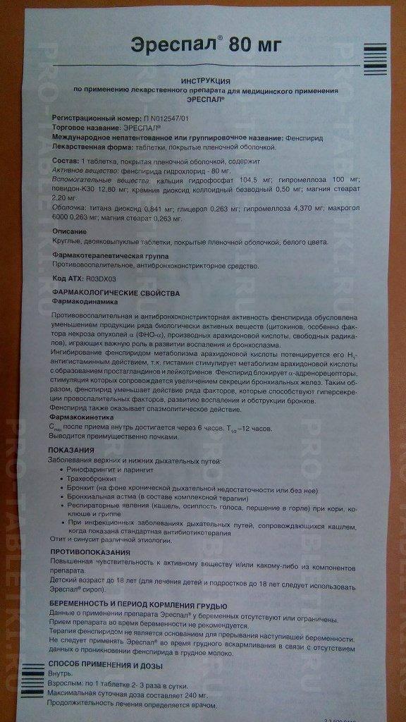 Эреспал - инструкция по применению, описание, отзывы пациентов и врачей, аналоги
