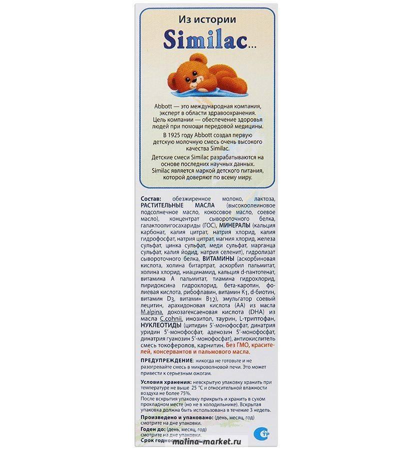 Детское питание «similac-1» — как разводить смесь для новорожденных