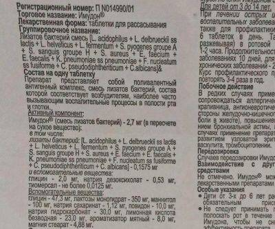 Имудон - инструкция по применению, описание, отзывы пациентов и врачей, аналоги