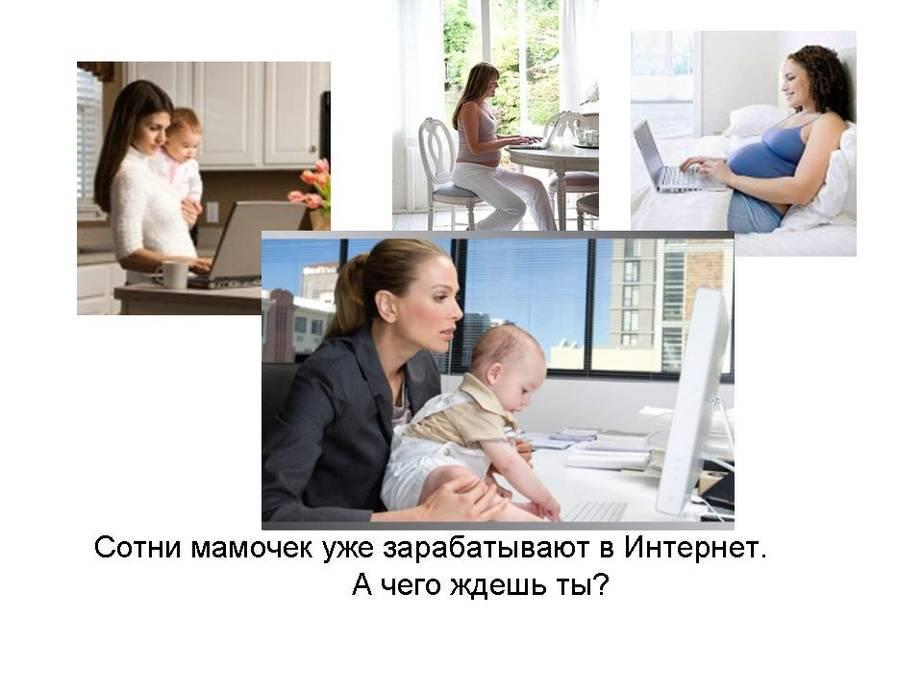 Как заработать в декрете маме: няня, швея, копирайтер, стилист