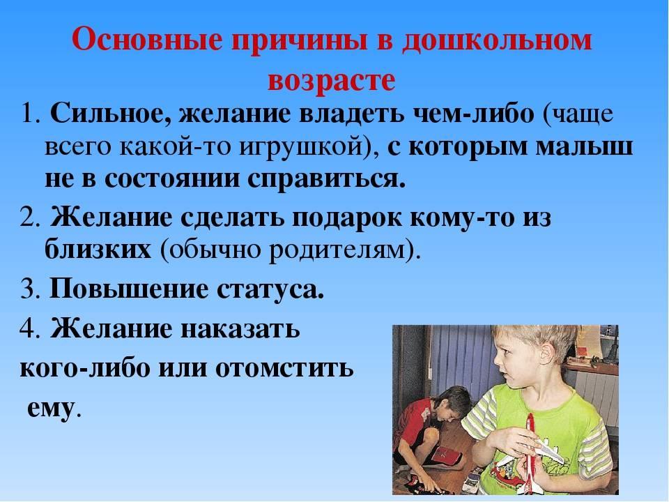 Советы психолога: ребенок ворует и врет
