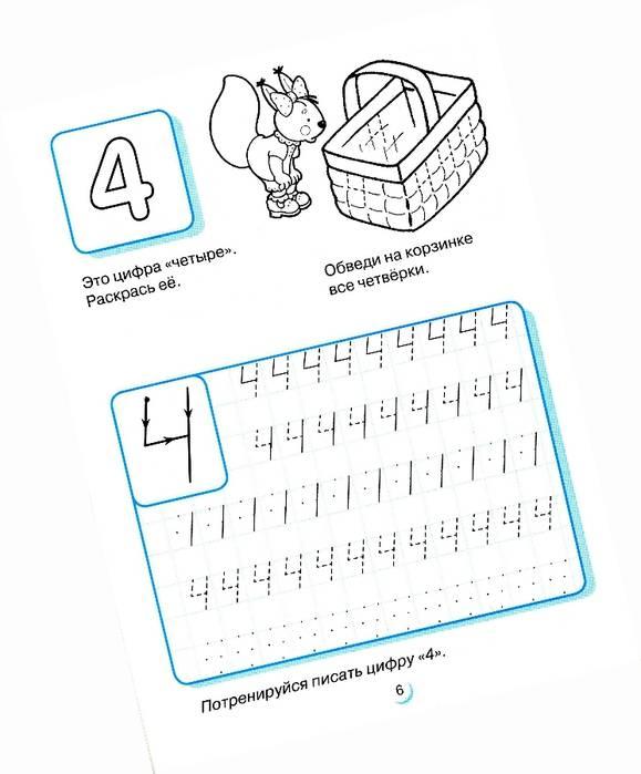 Прописи для детей 3 4 лет цифры. как научить ребенка-дошкольника правильно писать буквы и цифры: прописи, советы и хитрости обучения