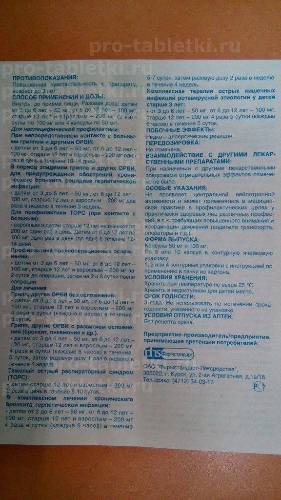 Арбидол максимум - инструкция по применению, описание, отзывы пациентов и врачей, аналоги