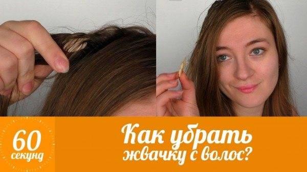 Как убрать жвачку из волос – безопасные и эффективные способы