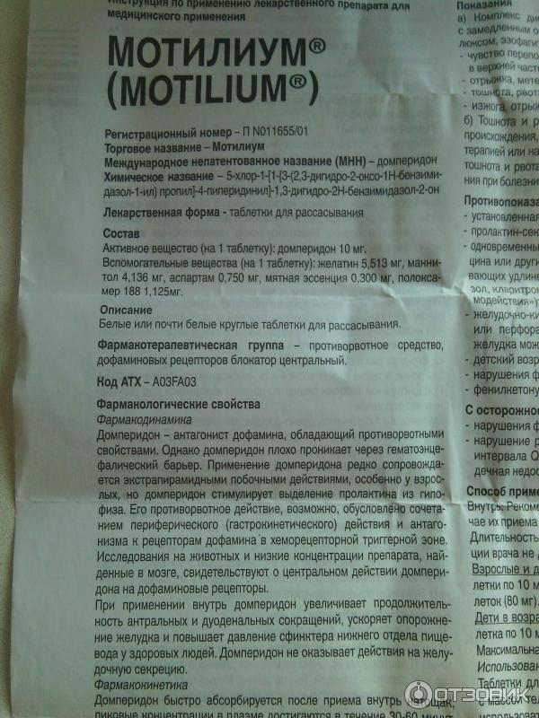 Мотилиум суспензия для приема внутрь 1 мг/мл 100 мл   (janssen [янссен]) - купить в аптеке по цене 923 руб., инструкция по применению, описание, аналоги