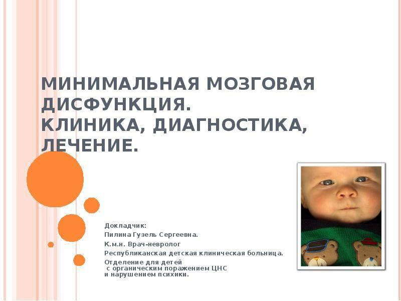 Нарушения в развитии ребенка или нарушение памяти у детей, лечение минимальной мозговой дисфункции у детей, ноотропы при развитии детей с нарушением интеллекта