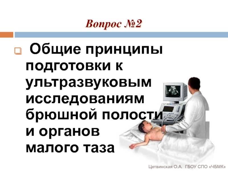 Узи почек и брюшной полости: подготовка, как делают, показания, время проведения | медицинский центр «путь к здоровью»