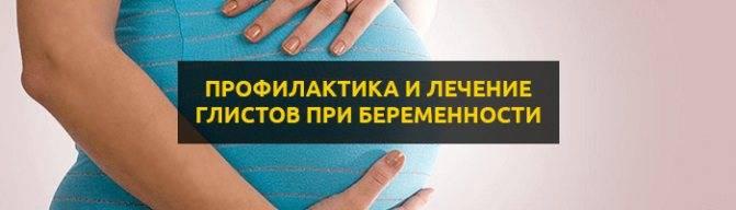 Как избавиться от глистов при беременности. в чем опасность появления глистов в период беременности?