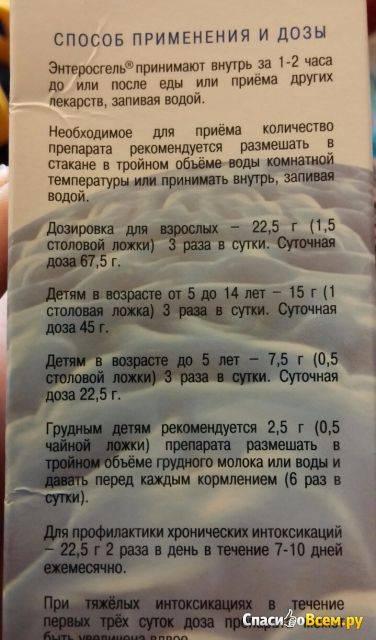 Энтеросгель в уфе - инструкция по применению, описание, отзывы пациентов и врачей, аналоги