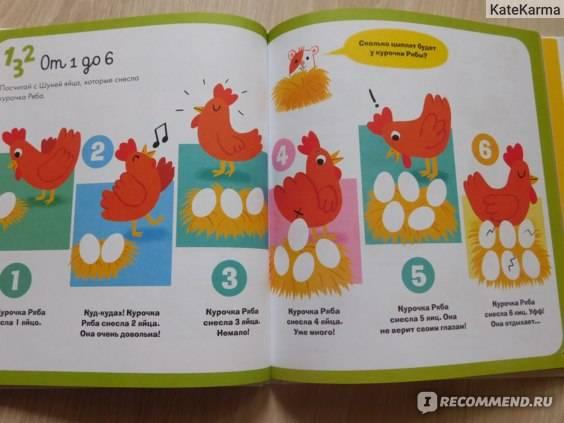 Лучшие книги для детей от 1 года до 2 лет. наш список   блогомамочка