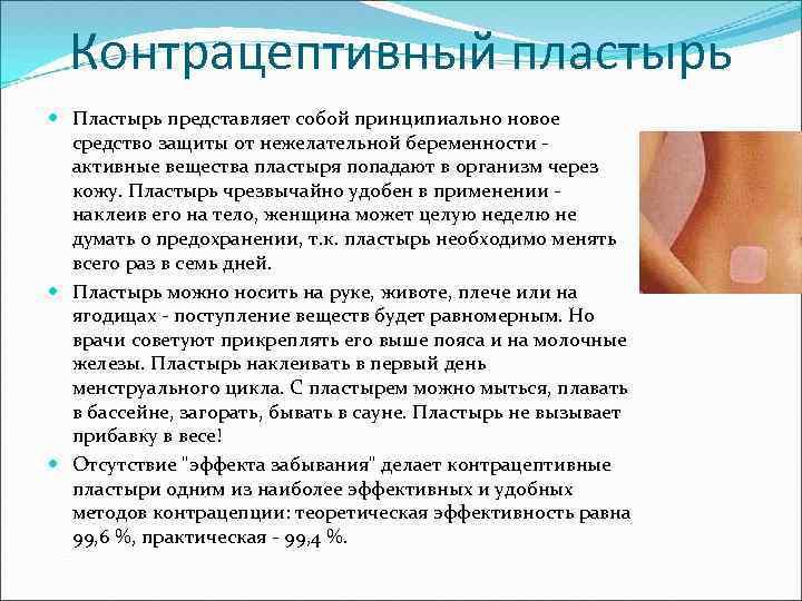 Контрацептивная губка: плюсы и минусы