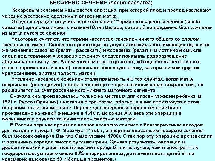 Естественные роды после кесарева сечения - можно ли рожать самой после кесарева - agulife.ru