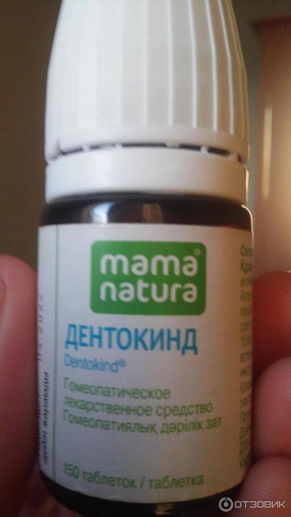 Дентокинд: инструкция по применению для детей в таблетках, аналоги, состав, фото