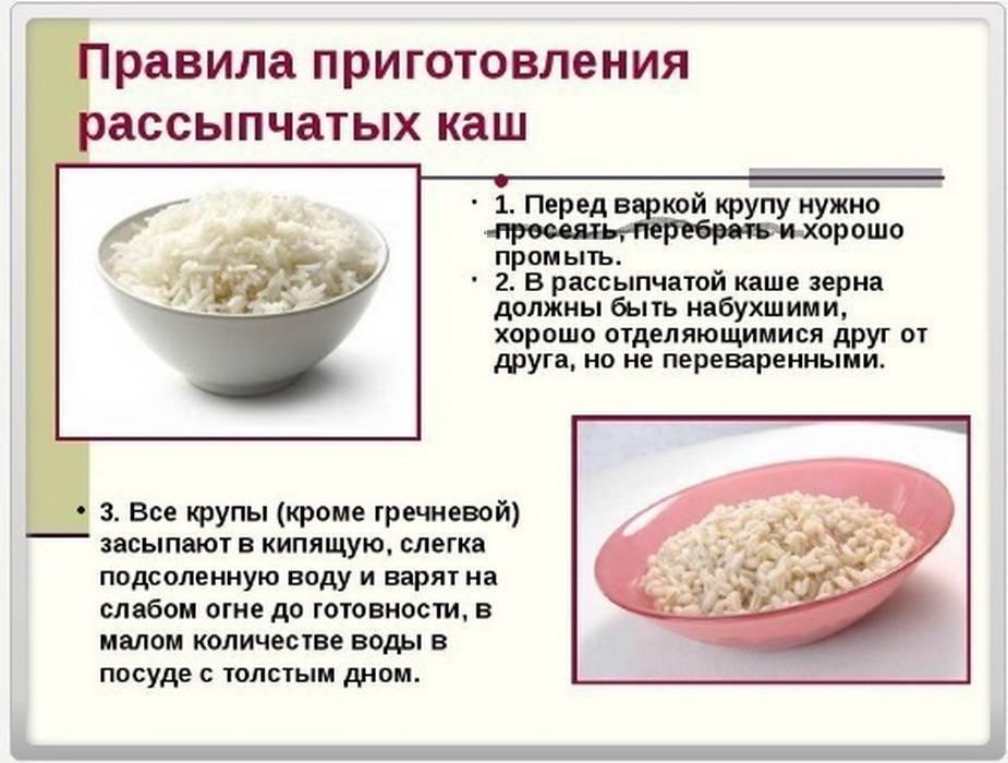 Рисовая каша для грудничка: рецепт приготовления на воде и молоке