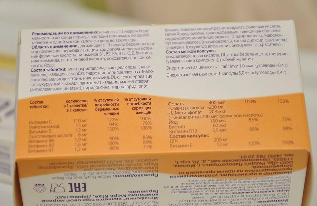 Омега-3 при беременности: инструкция по применению в 1, 2 и 3 триместрах с расчетом дозировки