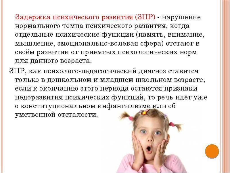 Задержка психического развития у детей (зпр) — 8 (499) 110-13-71
